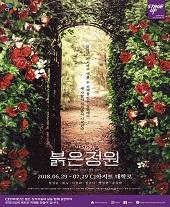 뮤지컬 〈붉은 정원〉 티켓오픈 안내