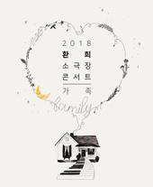 2018 환희 소극장 콘서트 〈가족〉 티켓오픈 안내