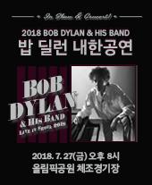 2018 밥 딜런(Bob Dylan) 내한공연 티켓오픈 안내
