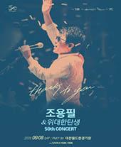 [오픈일자변경/인천]2018 조용필&위대한 탄생 50주년 전국투어 콘서트[Thanks To You ]