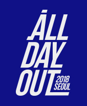 ALL DAY OUT 2018 SEOUL - ALL PASS 티켓오픈 안내