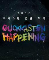 2018 국카스텐 연말 투어[HAPPENING]- 서울 티켓오픈 안내
