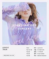 스탠딩에그 전국투어 콘서트〈Love is Tour〉티켓오픈 안내