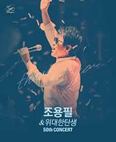 [서울앵콜]2018 조용필&위대한 탄생 50주년 전국투어 콘서트[Thanks To You]티켓오픈 안내