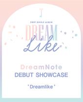 드림노트(DreamNote) 데뷔 앨범〈Dreamlike〉발매 쇼케이스 티켓오픈 안내