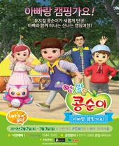 NEW 뮤지컬 콩순이〈아빠랑 캠핑가요!〉- 서울 티켓오픈 안내