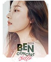 2019 벤 단독 콘서트〈Bello〉 티켓오픈 안내