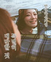 안녕하신가영 정규 2집 발매기념 단독콘서트'특별히 대단할 것'티켓오픈 안내