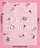 SPRING COLLECTION LIVE 2019 - 다이나믹 듀오 티켓오픈 안내