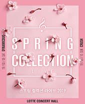 SPRING COLLECTION LIVE 2019 - 크러쉬 티켓오픈 안내