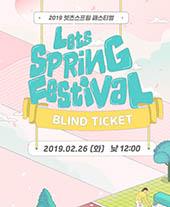 2019 렛츠스프링 페스티벌 - 블라인드 티켓 티켓오픈 안내