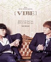 2019 바이브 전국투어콘서트[VIBE]- 서울공연 티켓오픈 안내