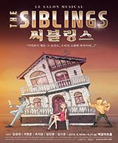 샬롱뮤지컬〈THE SIBLINGS(씨블링스)〉티켓오픈 안내