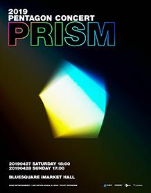 2019 PENTAGON CONCERT〈PRISM〉티켓오픈 안내