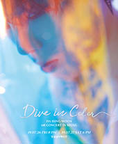 하성운(HA SUNG WOON) 1st Concert 'Dive in Color' 티켓오픈 안내