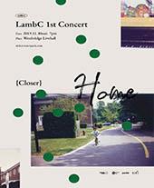 LambC(램씨) 1st 소극장 공연 'Home (Closer)' 티켓오픈 안내