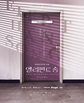2019 연극〈엘리펀트송〉 1차 티켓오픈 안내