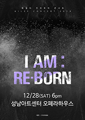 2019 에일리 전국투어 콘서트 'I AM : RE-born' - 성남 티켓오픈 안내