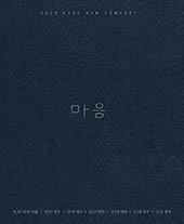 2019 폴킴 콘서트 〈마음〉 - 서울 티켓오픈 안내