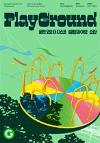 G마켓 연말콘서트 〈PlayGround〉 티켓오픈 안내 포스터