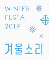 Winter Festa 2019 〈겨울소리〉티켓오픈 안내 포스터