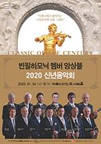 [오픈일시변경] 빈필하모닉 멤버 앙상블 2020 신년음악회 티켓오픈 안내