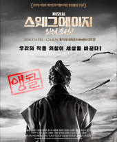 뮤지컬 〈스웨그에이지 : 외쳐, 조선!〉 앵콜 공연 기념 금의환향 기간 티켓오픈 안내