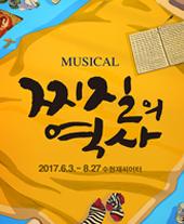 뮤지컬 〈찌질의 역사〉 티켓오픈 안내 포스터