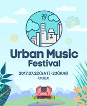 어반 뮤직 페스티벌 2017 티켓오픈 안내