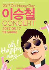 2017 이승철 콘서트 〈Oh! Happy Day〉- 안동 티켓오픈 안내
