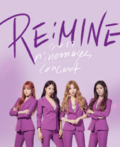 2017 NINEMUSES CONCERT〈RE:MINE〉 티켓오픈 안내 포스터