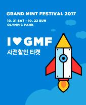 그랜드 민트 페스티벌 2017 - I♡GMF(사전 할인) 티켓오픈 안내 포스터