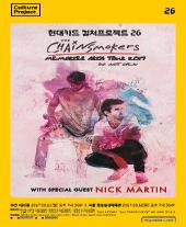 현대카드 컬처프로젝트 26 The Chainsmokers(체인스모커스) 티켓오픈 안내 포스터