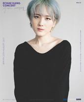 강이채 콘서트 '사라진 연주자들' -Vol.4 티켓오픈 안내