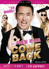 2017 이승철 콘서트 〈COME BACK〉 - 인천 티켓오픈 안내