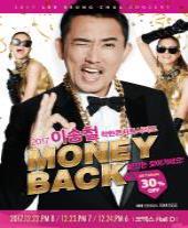 2017 이승철 착한콘서트 시리즈 〈MONEY BACK〉 티켓오픈 안내