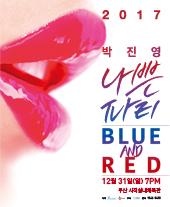 2017 박진영 나쁜파티 'BLUE & RED' - 부산 티켓오픈 안내