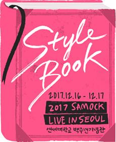 2017 SAM OCK LIVE IN SEOUL 〈STYLE BOOK〉 티켓오픈 안내