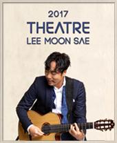 [ 2017 Theatre 이문세 ] - 고양 티켓오픈 안내