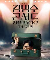 2017 김범수 콘서트 〈명품BACK 2〉THE 관객 - 부산 티켓오픈 안내