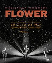 플라워 크리스마스 콘서트 티켓오픈 안내 포스터