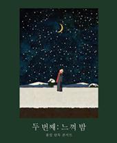2017 폴킴 단독 콘서트 〈두 번째 : 느껴 밤〉 추가회차 티켓오픈 안내