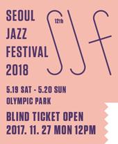 제12회 서울재즈페스티벌 2018 블라인드 티켓오픈 안내