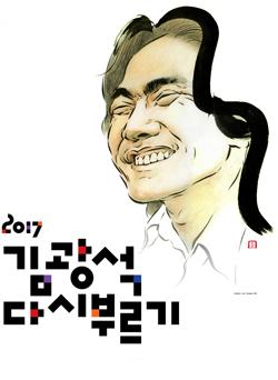 2017 김광석 다시부르기 - 수원 티켓오픈 안내