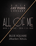 2018 JAY PARK CONCERT 〈All Of Me〉 티켓오픈 안내
