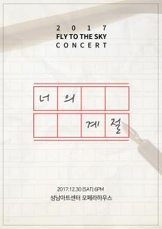 2017 플라이 투 더 스카이 콘서트 〈너의 계절〉 - 성남 티켓오픈 안내