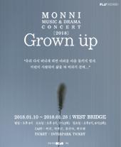 몽니 뮤직 드라마 콘서트 〈2018 Grown up〉 티켓오픈 안내