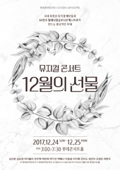 뮤지컬 콘서트 '12월의 선물' 티켓오픈 안내