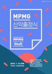 MPMG WEEK 2018 : MPMG 산악 출정식 티켓오픈 안내