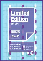 MPMG WEEK 2018: Limited Edition #1 단식 티켓오픈 안내